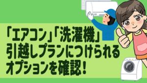 「エアコン」「洗濯機」引越しプランにつけられるオプションを確認!