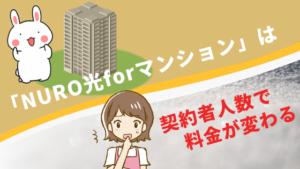 「NURO光forマンション」は契約者人数で料金が変わる