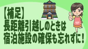 【補足】長距離引越しのときは宿泊施設の確保も忘れずに!