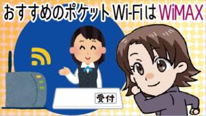 おすすめのポケットWi-FiはWiMAX