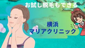 お試し脱毛もできる『横浜マリアクリニック』