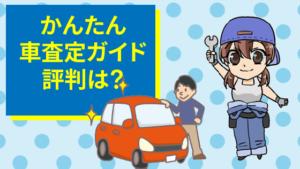 かんたん車査定ガイドの評判は?