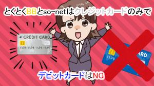 とくとくBBとso-netはクレジットカードのみでデビットカードはNG