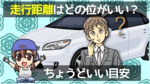 どのくらいの走行距離の中古車を購入すればいい?ちょうどいい目安