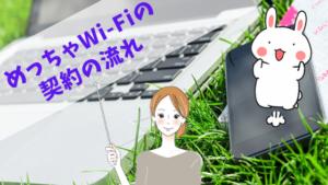 めっちゃWi-Fiの契約の流れ