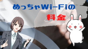 めっちゃWi-Fiの料金