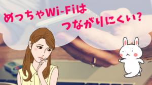 めっちゃWi-Fiはつながりにくい