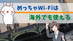 めっちゃWi-Fiは海外でも使える