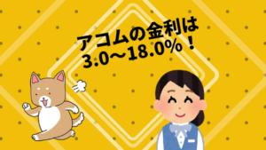 アコムの金利は3.0~18.0%!