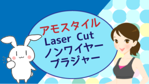 アモスタイルの『Laser Cut ノンワイヤーブラジャー』