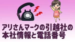 アリさんマークの引越社の本社情報と電話番号!クレームもここに連絡するの?