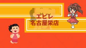 エピレ名古屋栄店