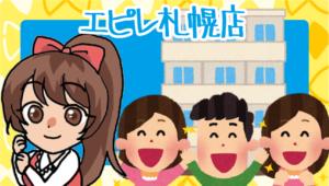 エピレ札幌店
