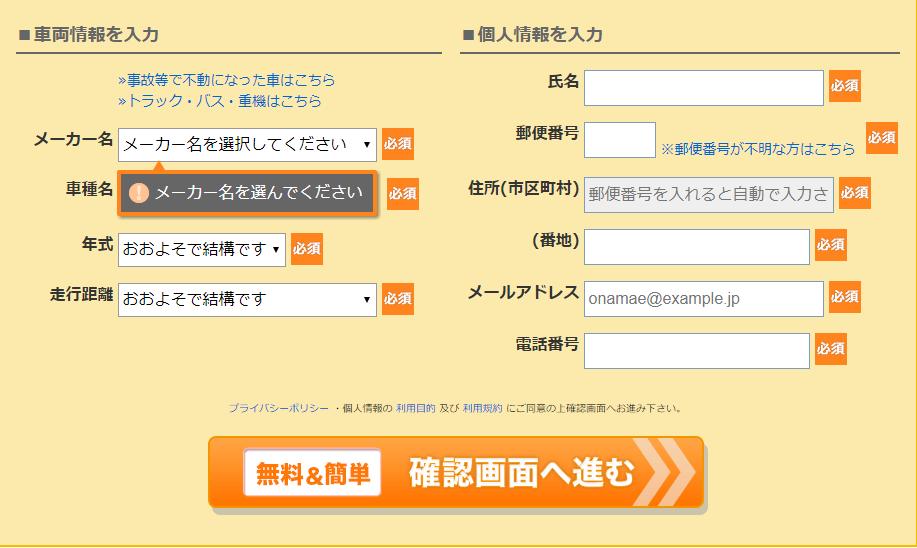カービューの申込みのページ