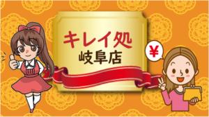キレイ処 岐阜店