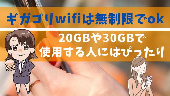 ギガゴリwifiは無制限でok。20GBや30GBで使用する人にはぴったり
