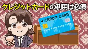 クレジットカードの利用は必須