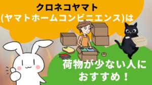 クロネコヤマト(ヤマトホームコンビニエンス)は荷物が少ない人におすすめ!