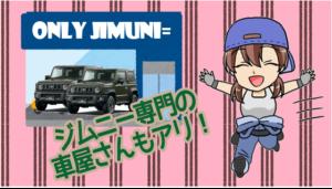 ジムニーを専門に扱う車屋さんもアリ!