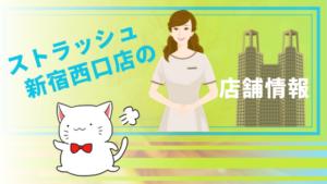 ストラッシュ新宿西口店の店舗情報