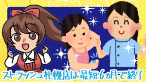 ストラッシュ札幌店は最短6ヵ月で終了を目指せる
