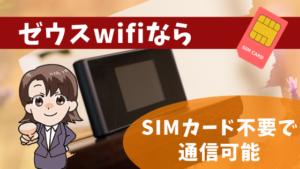 ゼウスwifiならSIMカード不要で通信可能