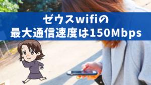 ゼウスwifiの最大通信速度は150Mbps