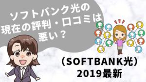 ソフトバンク光の現在の評判・口コミは悪い?(softbank光)2019最新