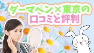 ダーマペン×東京の口コミと評判