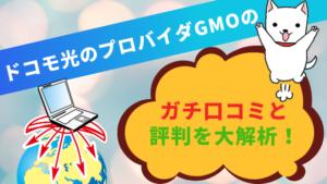 ドコモ光のプロバイダGMOのガチ口コミと評判を大解析!