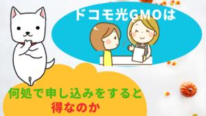 ドコモ光GMOは何処で申し込みをすると得なのか