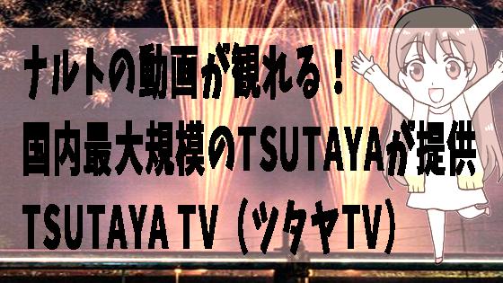 ナルトの動画が観れる!国内最大規模のTSUTAYAが提供。TSUTAYA TV(ツタヤTV)