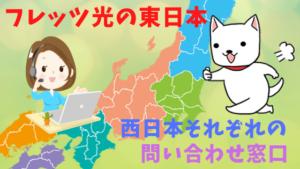 フレッツ光の東日本、西日本それぞれの問い合わせ窓口