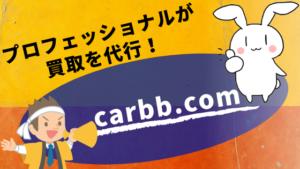 プロフェッショナルが買取を代行!carbb.com