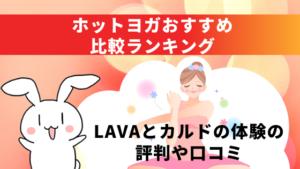 ホットヨガおすすめ東京安いランキング
