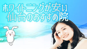 ホワイトニングが安い仙台のおすすめ院