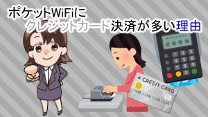 ポケットWiFiにクレジットカード決済が多い理由