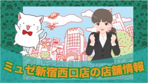 ミュゼ新宿西口店の店舗情報