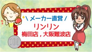 メーカー直営のリンリン梅田店と大阪難波店