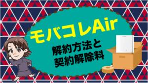モバレコAirの解約方法と契約解除料