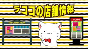 ラココの店舗情報