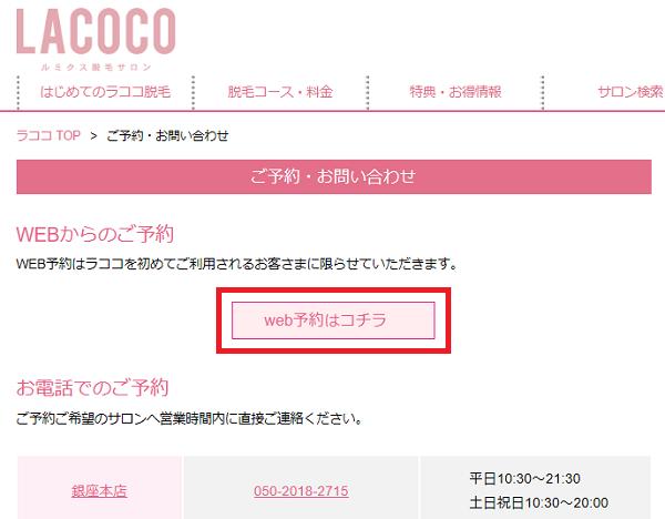 ラココの無料カウンセリング予約手順②
