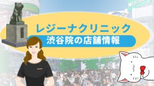 レジーナクリニック渋谷院の店舗情報