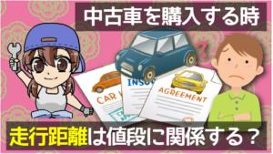 中古車を購入する時、走行距離は値段に関係する?