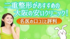 二重整形がおすすめの大阪の安いクリニック!名医の口コミと評判