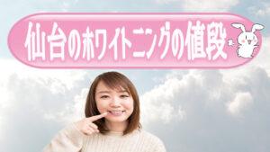 仙台のホワイト二ングの値段