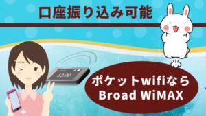 口座振り込み可能ならポケットwifiならBroad WiMAX