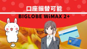 口座振替可能BIGLOBE WiMAX 2+