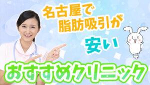 名古屋で脂肪吸引が安いおすすめクリニック