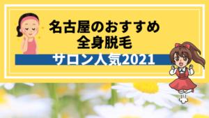 名古屋のおすすめ全身脱毛・医療脱毛安いサロン人気2021